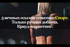 Размещу 20 ссылок с профилей форумов, блогов и соцсетей 6 - kwork.ru