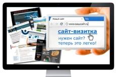 Создам блог на wordpress 7 - kwork.ru