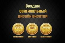 Создам Листовки и брошюры 4 - kwork.ru