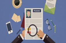 Размещение вакансии на досках объявлений 10 - kwork.ru