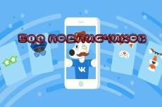 Оформление группы вконтакте 21 - kwork.ru