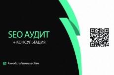 Технический SEO аудит сайта с предоставлением отчета 27 - kwork.ru