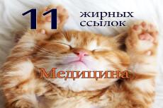 10 ссылок медицинской тематики-Хороший ИКС 18 - kwork.ru