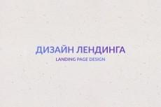 Дизайн сайта в стиле Flat, адаптивный дизайн, landing page 9 - kwork.ru