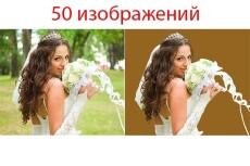 Сделаю обрезку (ресайз) картинок 5 - kwork.ru