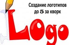 Дизайн логотипа по Вашему эскизу 345 - kwork.ru