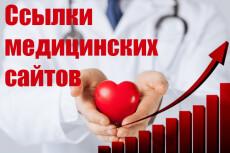 10 ссылок медицинской тематики-Хороший ИКС 15 - kwork.ru