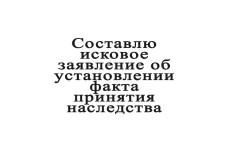 Подготовка исковых заявлений в суд 21 - kwork.ru