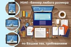 сделаю 3 крутых баннера 8 - kwork.ru