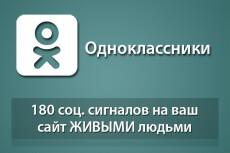 180 соц сигналов на ВАШ сайт из ОК, FB, TW, VK от живых пользователей 14 - kwork.ru
