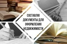 Проверю Крымскую недвижимость 13 - kwork.ru