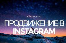 5000 подписчиков в Instagram. Также лайки, просмотры, комментарии 5 - kwork.ru