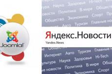 Подключу домен к почте mail. ru или Яндекс 6 - kwork.ru