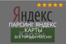 Сбор всех контактов с Яндекс карты 5 - kwork.ru