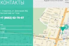 добавлю различные интерактивные модули на ваш сайт 8 - kwork.ru