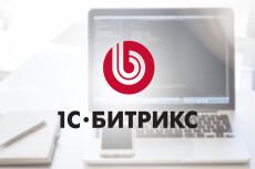 Создание интернет-магазина 1с битрикс 20 - kwork.ru