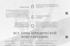 Лендинг, верстка (Посадочная страница) 6 - kwork.ru