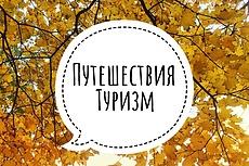 Напишу текст про туризм по России 3 - kwork.ru