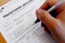 Заполню декларацию 3 НДФЛ на имущественный вычет 5 - kwork.ru