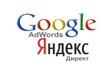 Настрою Яндекс Директ и Гугл Адвордс 5 - kwork.ru
