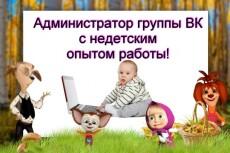 """Напишу """"вкусную"""" статью для вашего блога/сайта 10 - kwork.ru"""