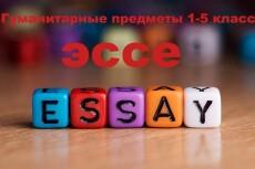 Составлю уникальный кроссворд из ваших слов 34 - kwork.ru