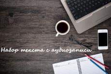 Набор текста с изображений 15 - kwork.ru