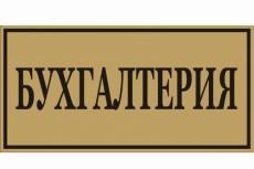 Составлю для Вас счет на оплату клиентам 5 - kwork.ru