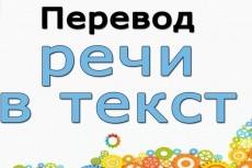 Сделаю из аудио/видео текст (английский язык) 25 - kwork.ru