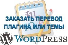 Yoast SEO Premium News Video Woocommerce Analytics Local + Бонус 6 - kwork.ru