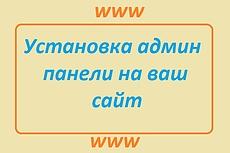 Установка 1С Битрикс на хостинг 6 - kwork.ru