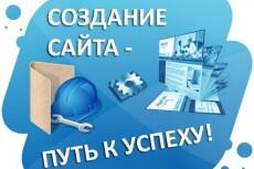 Создам сайт на самом удобном движке Joomla 3 + SSL+база ключевых слов 5 - kwork.ru