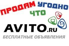 Зарегистрирую фирму/компанию в 30_ти интернет справочниках 6 - kwork.ru
