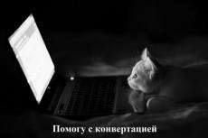 Напишу статью 6 - kwork.ru