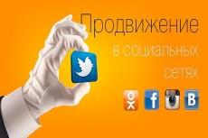 300 подписчиков в вашу группу в одноклассниках 6 - kwork.ru