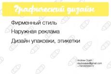 сделаю макет визитки 3 - kwork.ru
