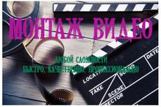 Монтаж видеофайлов из ваших материалов для Youtube или Instagram 4 - kwork.ru