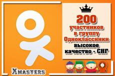 1000 +100 живых участников в группу Одноклассники 6 - kwork.ru
