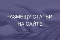 Наполню интернет-магазин товарами 4 - kwork.ru