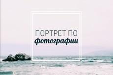 Стилизованный портрет вашего фото 10 - kwork.ru