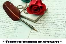Грамотные статьи для вашего сайта - глубокий рерайтинг, копирайтинг 5 - kwork.ru