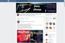 Оформление сообщества Вконтакте 7 - kwork.ru