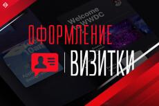 Оформлю ваши соц. сети ВК 34 - kwork.ru