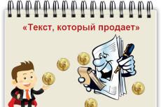 10 сочных описаний товаров 6 - kwork.ru