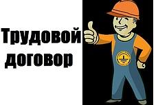 Составлю трудовой договор 3 - kwork.ru