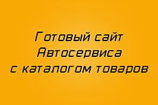 Готовый сайт для Строительных организаций, бригад 7 - kwork.ru