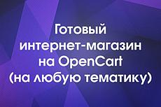 Готовый интернет-магазин на opencart 3 7 - kwork.ru