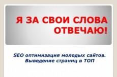 SEO оптимизация текстов сайта для вывода в TOP 20 - kwork.ru