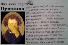 Сделаю копирайт либо выполню глубокий рерайтинг статьи по вашей тематике 5 - kwork.ru