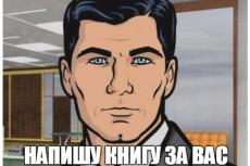 напишу стихотворное поздравление 7 - kwork.ru